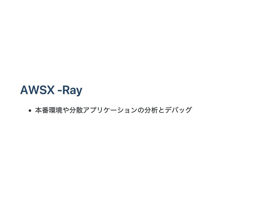 AWS X‑Ray 本番環境や分散アプリケーションの分析とデバッグ