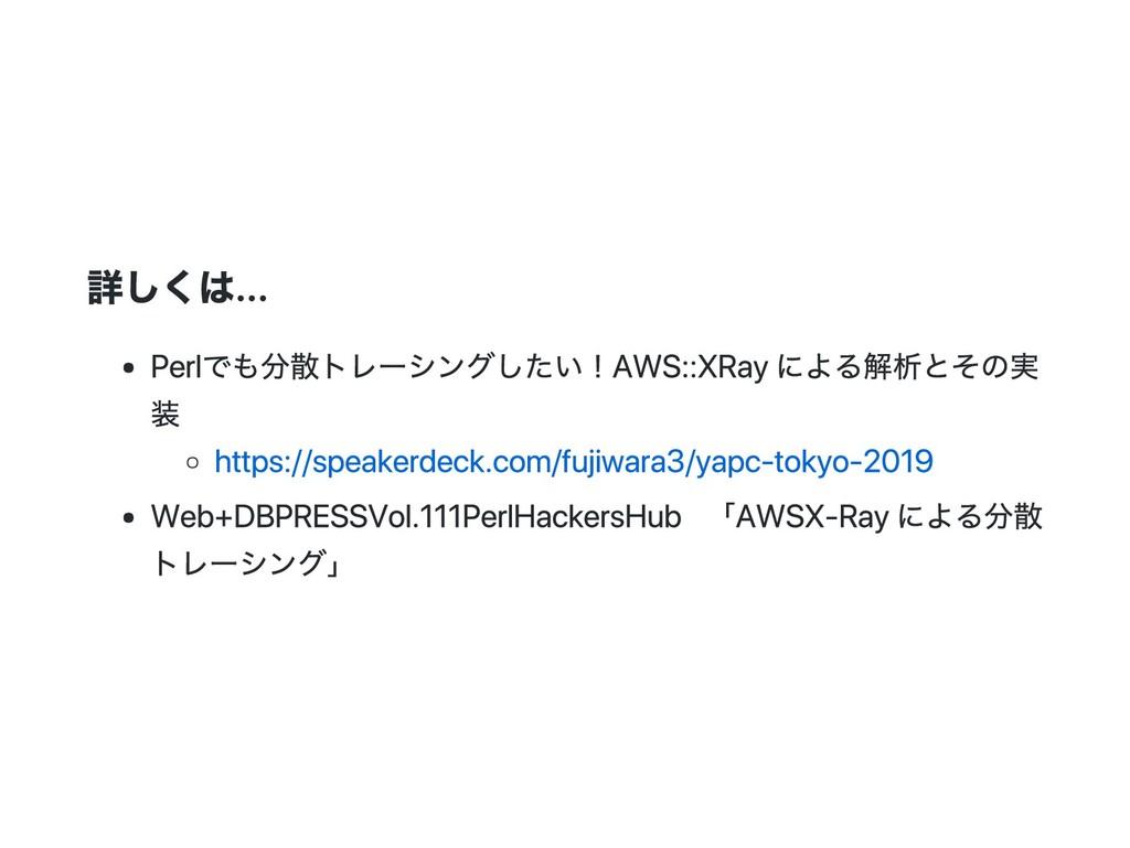 詳しくは... Perlでも分散トレーシングしたい!AWS::XRay による解析とその実 装...
