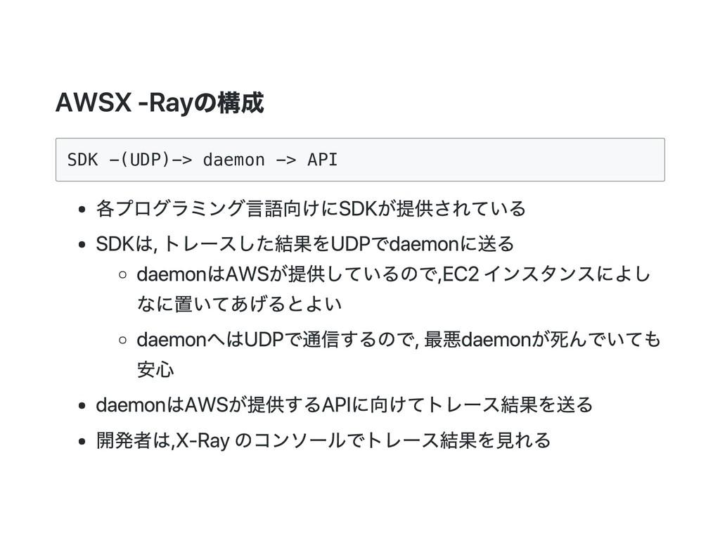 AWS X‑Rayの構成 SDK -(UDP)-> daemon -> API 各プログラミン...