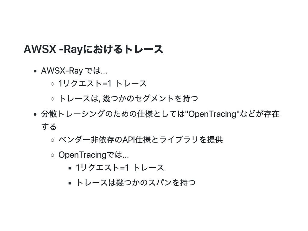 AWS X‑Rayにおけるトレース AWS X‑Rayでは... 1リクエスト = 1トレース...