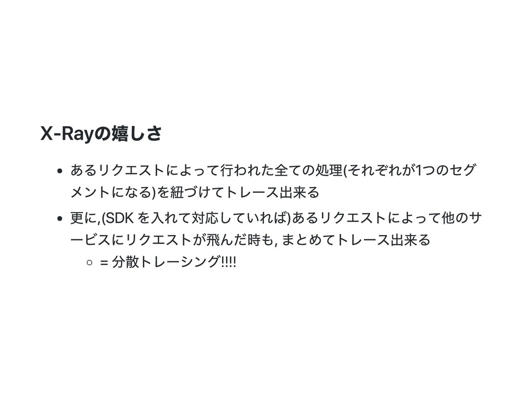 X‑Rayの嬉しさ あるリクエストによって行われた全ての処理(それぞれが1つのセグ メントにな...
