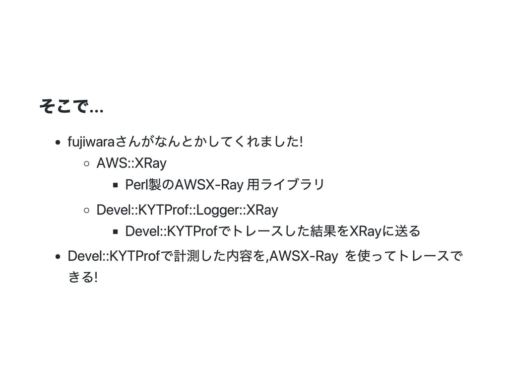 そこで... fujiwaraさんがなんとかしてくれました! AWS::XRay Perl製の...