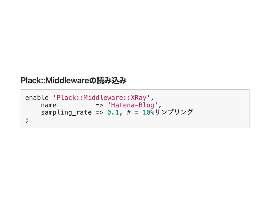 Plack::Middlewareの読み込み enable 'Plack::Middlewar...