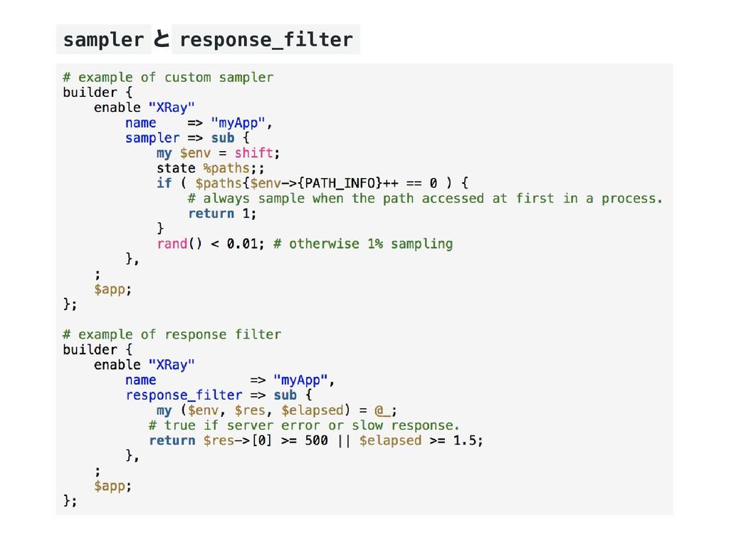 sampler と response_filter