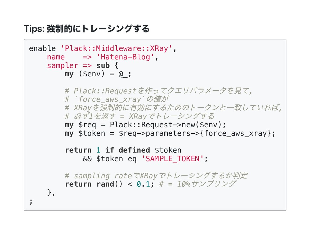 Tips: 強制的にトレーシングする enable 'Plack::Middleware::X...