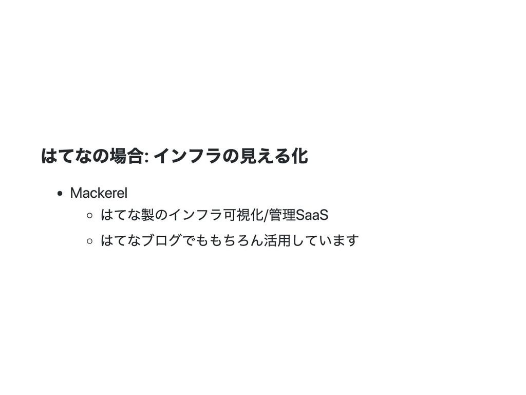 はてなの場合: インフラの見える化 Mackerel はてな製のインフラ可視化/管理SaaS ...
