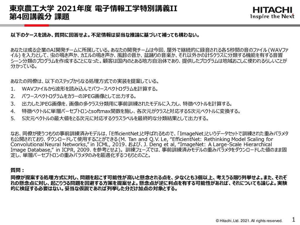 © Hitachi, Ltd. 2021. All rights reserved. 1 東京...