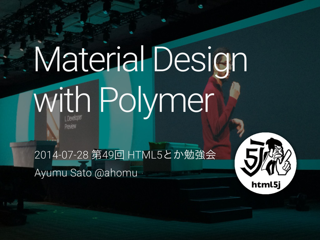 Material Design with Polymer 2014-07-28 ୈ49ճ HT...