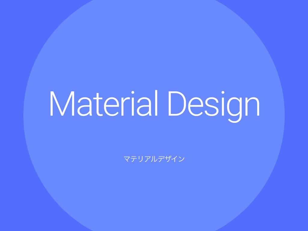 Material Design ϚςϦΞϧσβΠϯ