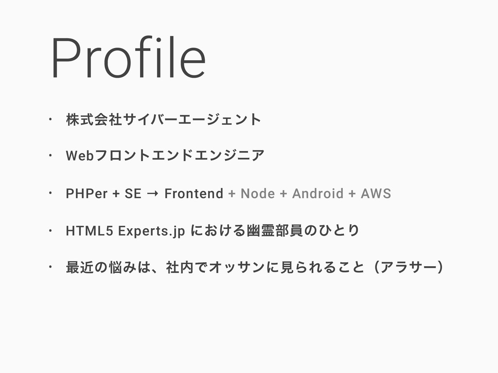 Profile • גࣜձࣾαΠόʔΤʔδΣϯτ • WebϑϩϯτΤϯυΤϯδχΞ • PH...