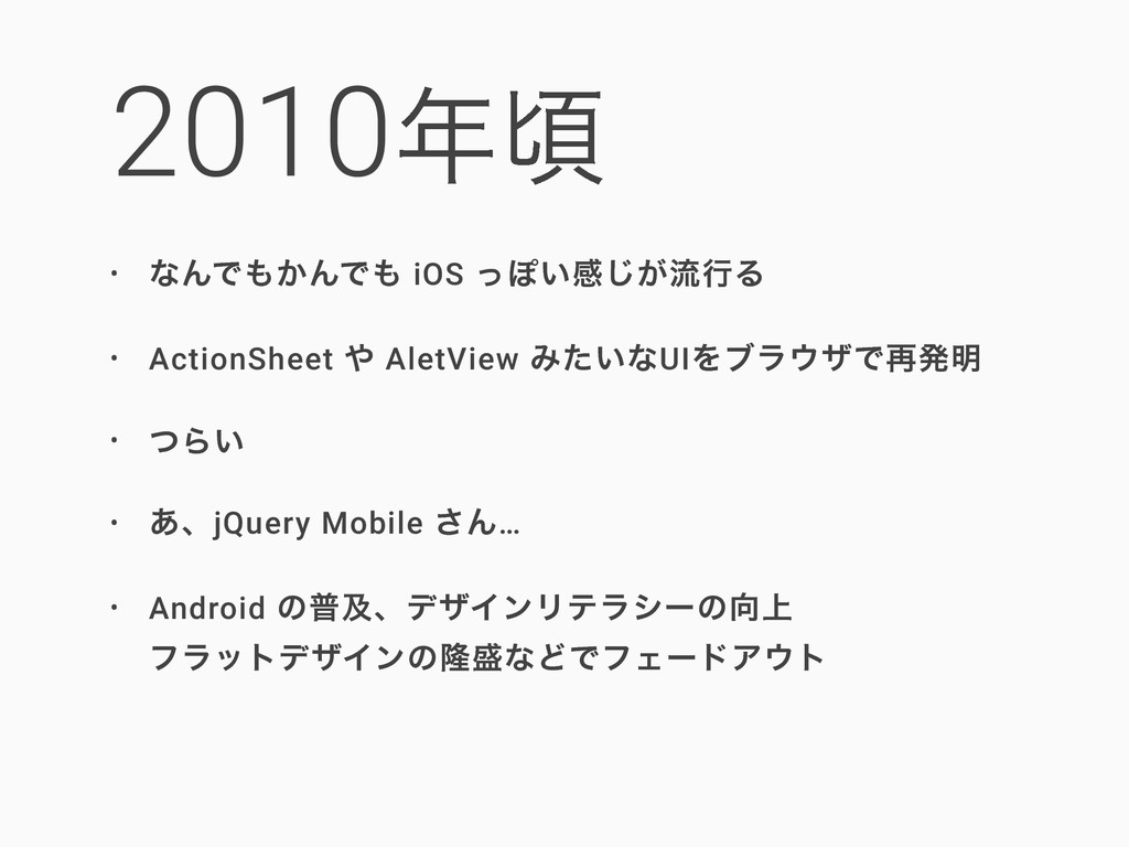 2010ࠒ • ͳΜͰ͔ΜͰ iOS ͬΆ͍ײ͕͡ྲྀߦΔ • ActionSheet ...