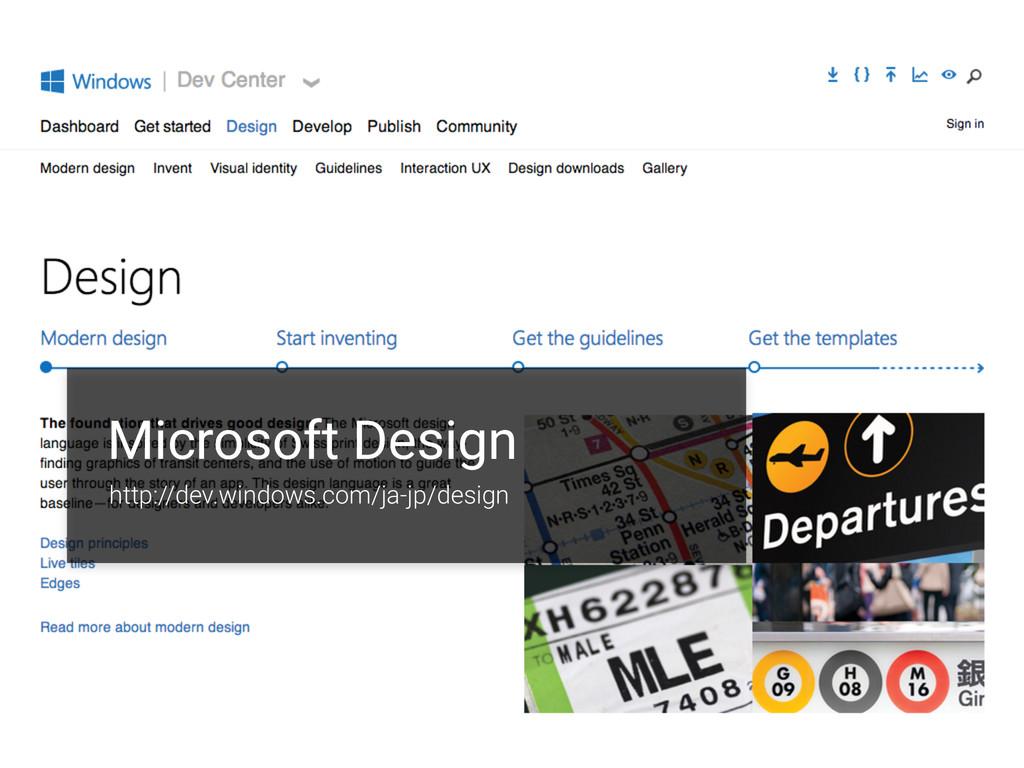 Microsoft Design http://dev.windows.com/ja-jp/d...