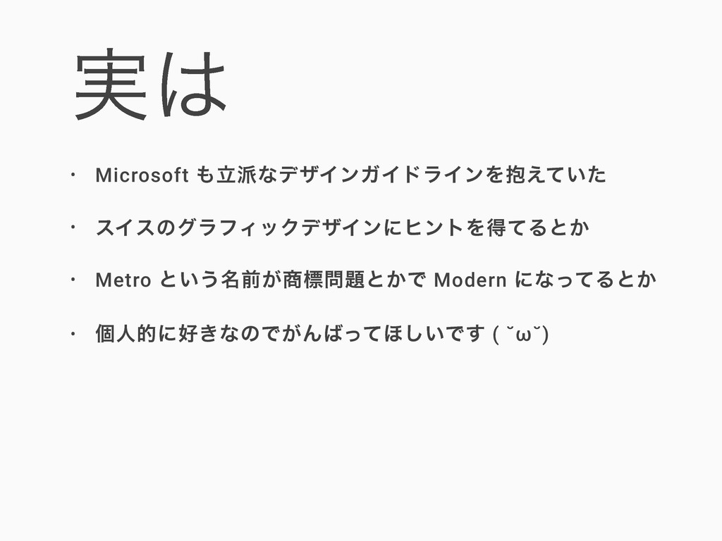 ࣮ • Microsoft ཱͳσβΠϯΨΠυϥΠϯΛ๊͍͑ͯͨ • εΠεͷάϥϑΟο...