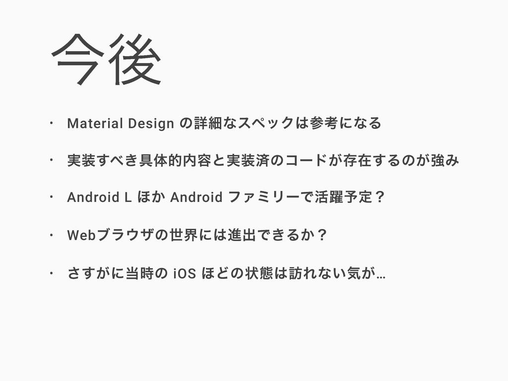 ࠓޙ • Material Design ͷৄࡉͳεϖοΫߟʹͳΔ • ࣮͖͢۩ମత...