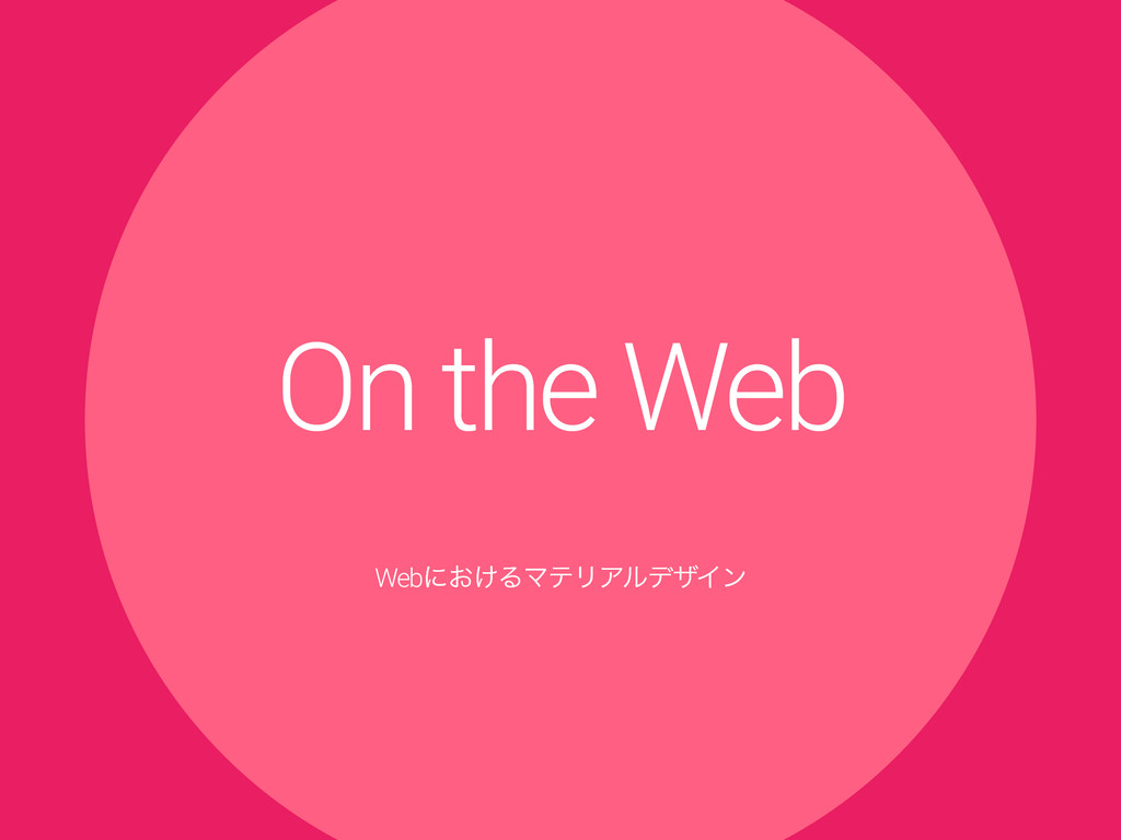 On the Web Webʹ͓͚ΔϚςϦΞϧσβΠϯ