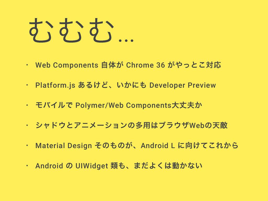 ΉΉΉ… • Web Components ࣗମ͕ Chrome 36 ͕ͬͱ͜ରԠ • P...