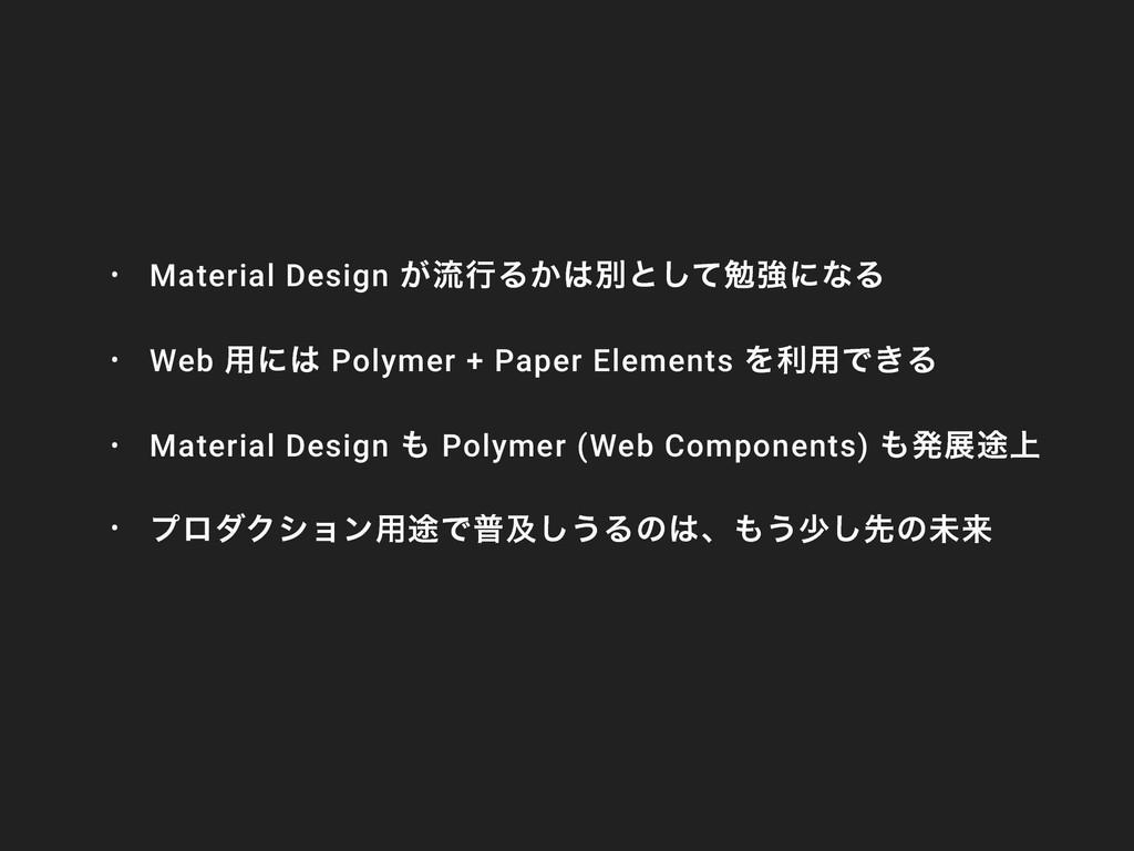 • Material Design ͕ྲྀߦΔ͔ผͱͯ͠ษڧʹͳΔ • Web ༻ʹ Pol...