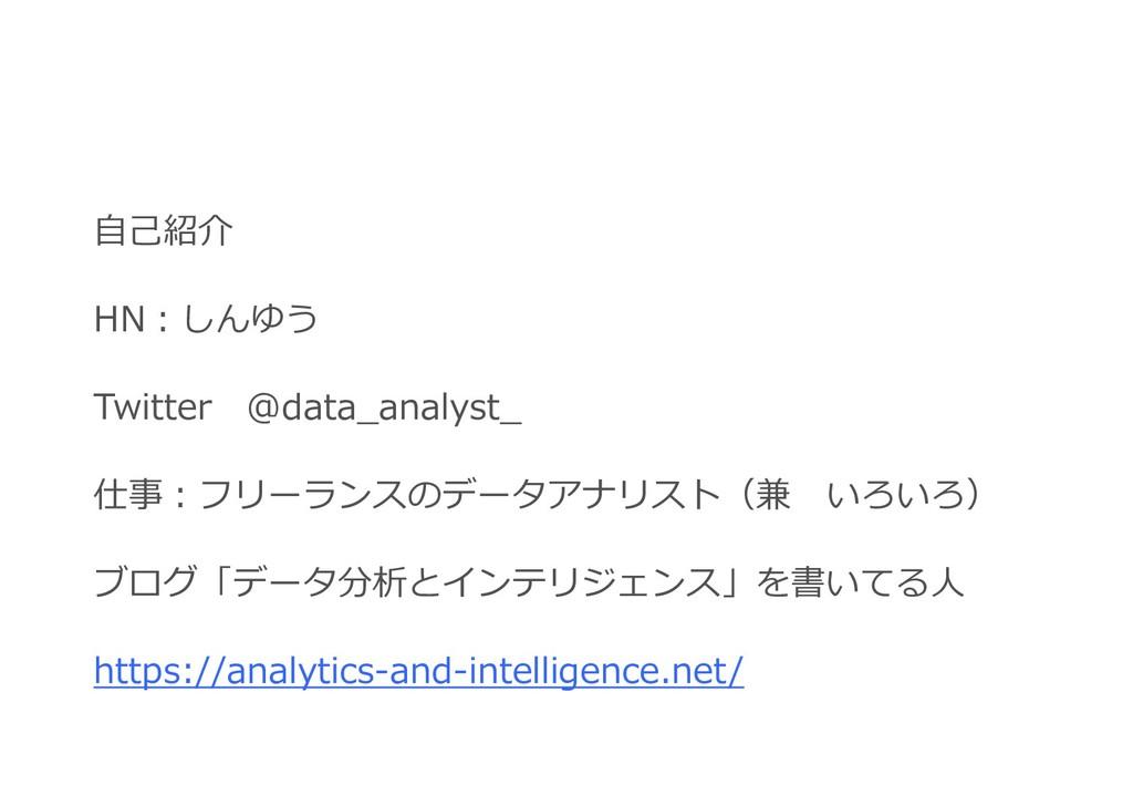 自己紹介 HN:しんゆう Twitter @data_analyst_ 仕事:フリーランスのデ...