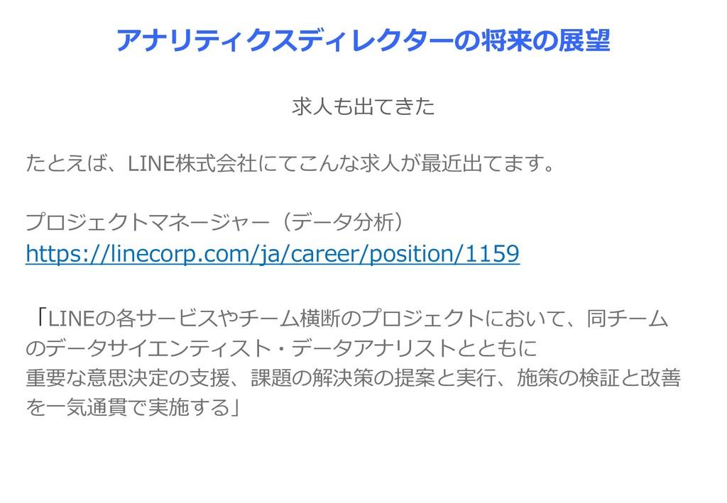 たとえば、LINE株式会社にてこんな求人が最近出てます。 プロジェクトマネージャー(データ分析...