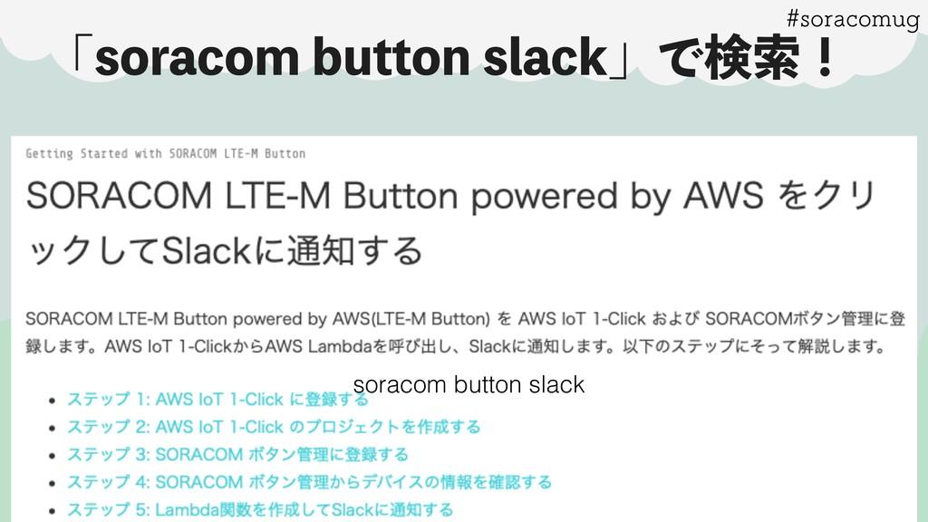 TPSBDPNVH soracom button slack ʮTPSBDPNCVUUPO...
