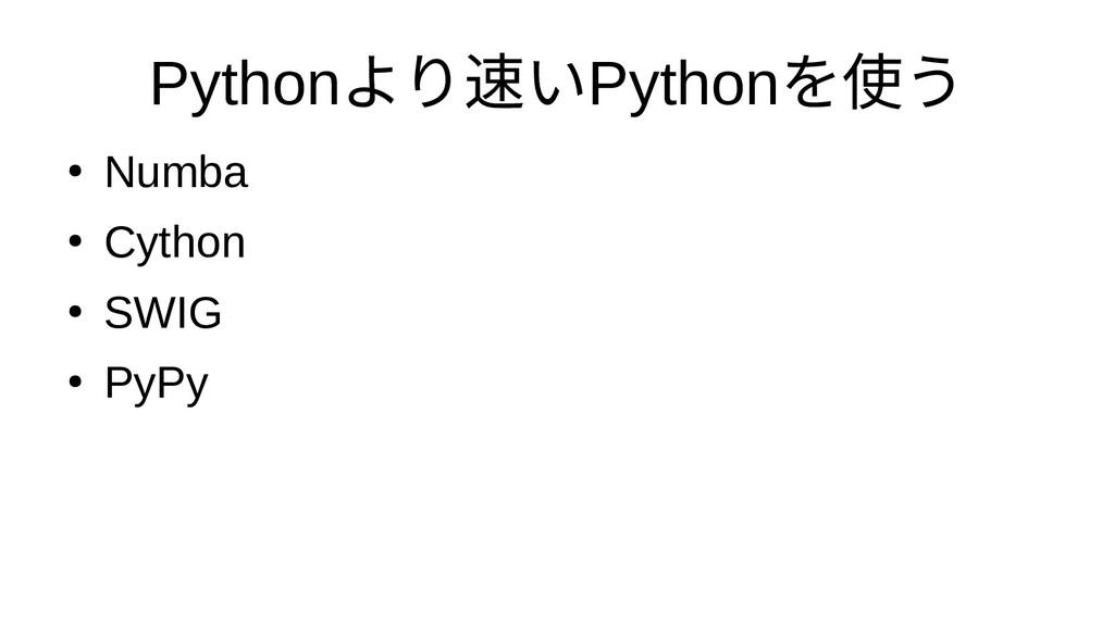 Pythonより速い速いPythonを高速化するため使えないんですようテーマはとてつ ● Nu...