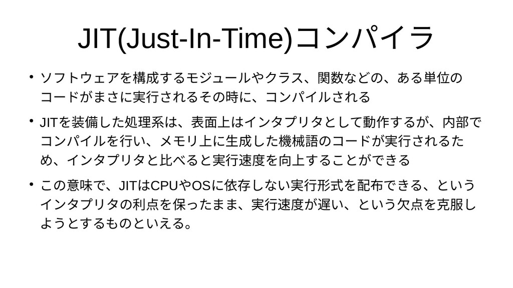 JIT(Just-In-Time)コンパイラ ● ソフトウェアを高速化するため構成するモジュー...