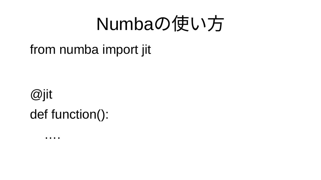 Numbaの使えないんですよい方 from numba import jit @jit def...