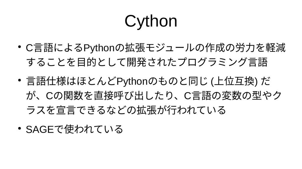 Cython ● C言語に変換するに詳しいというわよるPythonの拡張モジュールの作モ化 ジ...