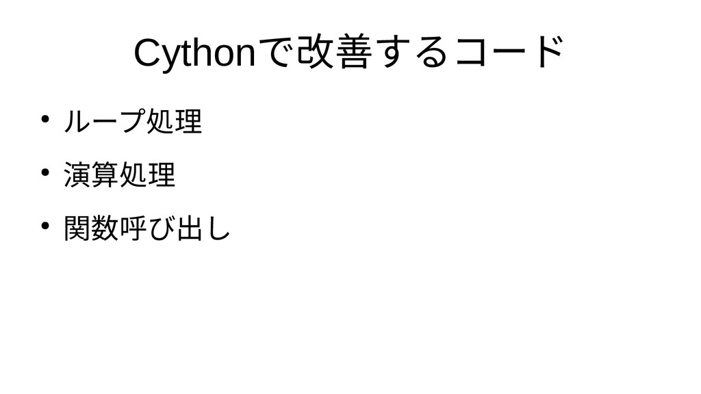 Cythonで改善するコードするコード ● ループと処理とか分散処理と ● 演算処理とか分散処...