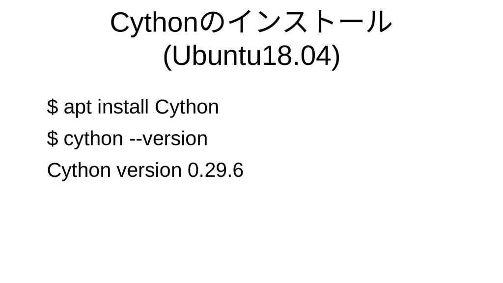 Cythonのインストール (Ubuntu18.04) $ apt install Cytho...