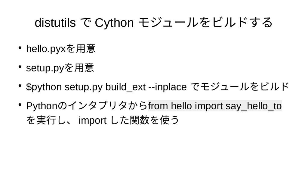 distutils で Cython モ化 ジュールを高速化するためビルドする ● hello...
