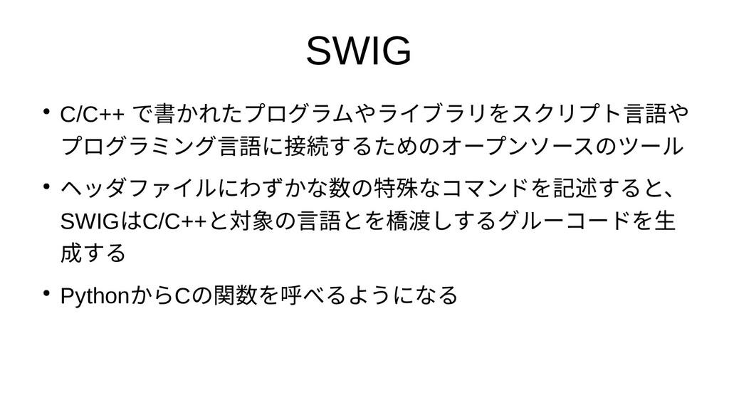 SWIG ● C/C++ で書く時には、「パかれたプとログすることラムの改良やライブラリが飛ん...