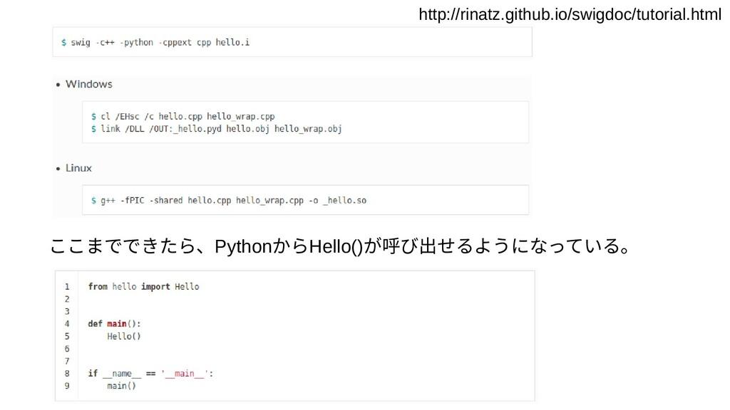 http://rinatz.github.io/swigdoc/tutorial.html こ...