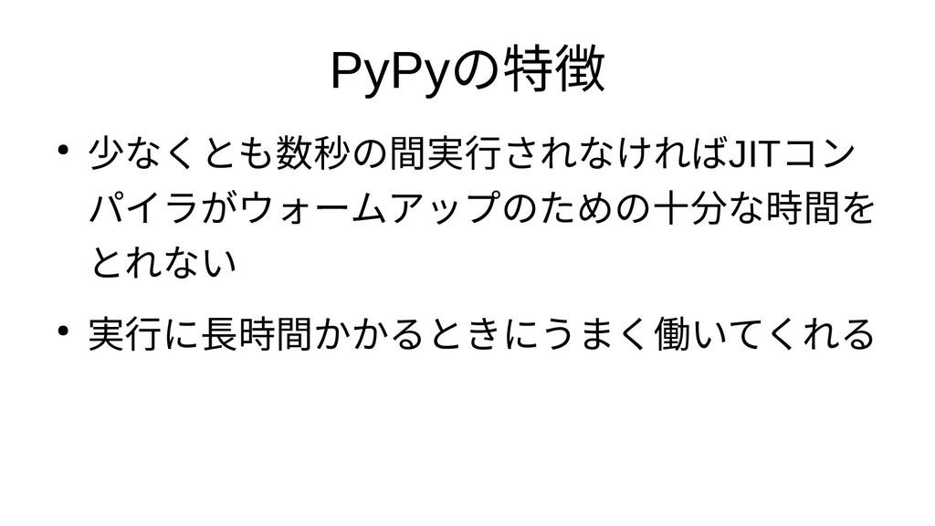 PyPyの特徴 ● 少なくとも数秒のなくとも数をキャッシュ秒の間実行されなの間となるように最実...