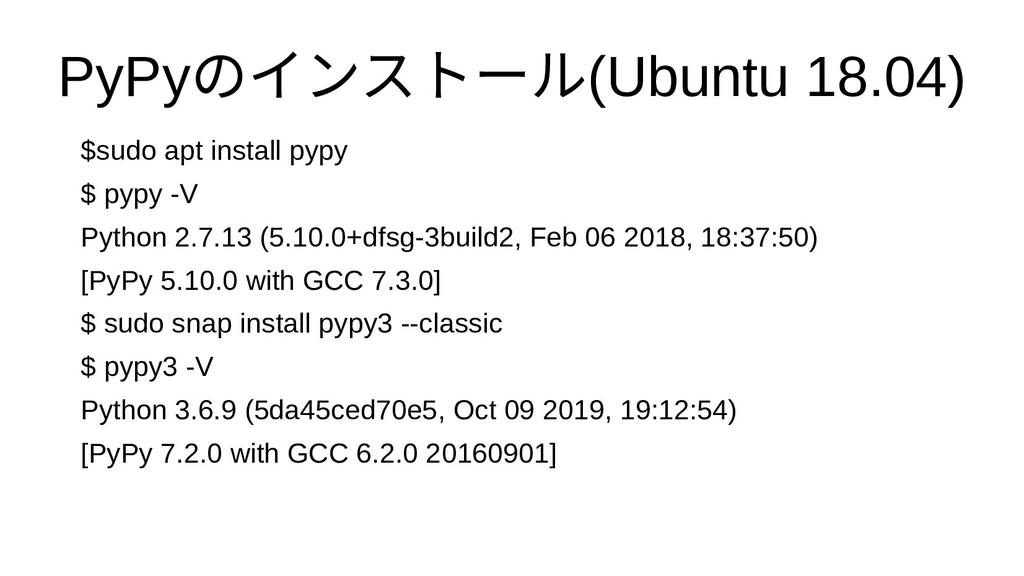 PyPyのインストール(Ubuntu 18.04) $sudo apt install pyp...