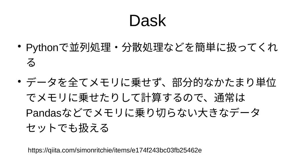Dask ● Pythonで並列処理とか分散処理と・分散処理とか分散処理となど話さないことを高...
