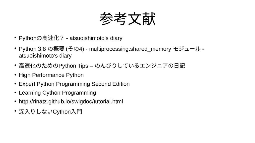 参考えず使ってみる文を避ける献 ● Pythonの高速化するための? - atsuoishim...