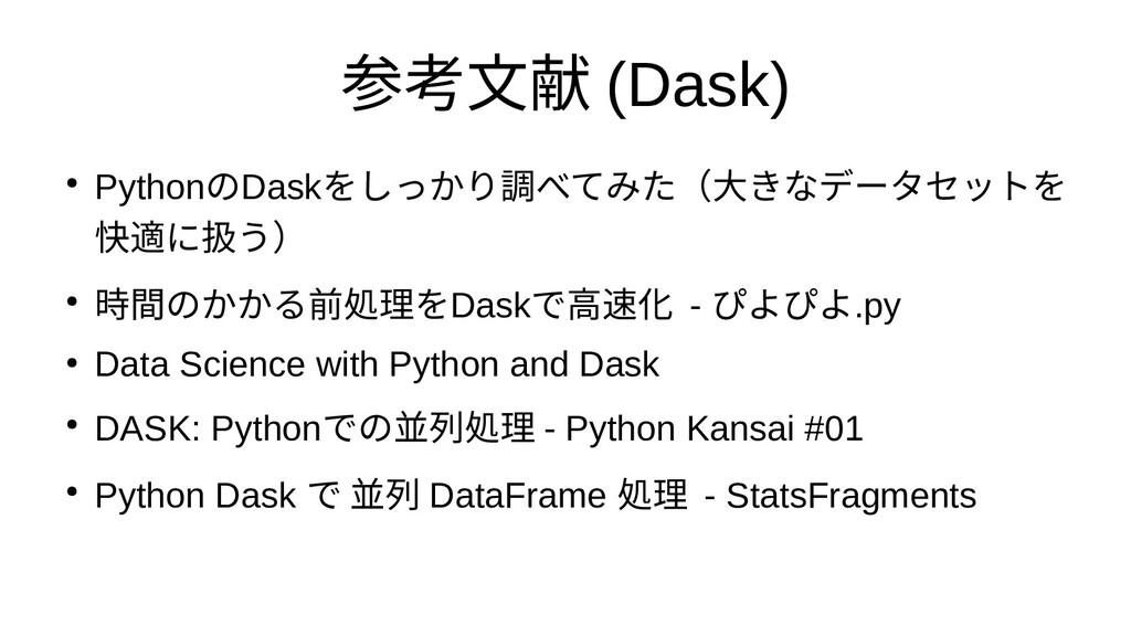 参考えず使ってみる文を避ける献 (Dask) ● PythonのDaskを高速化するためしっか...