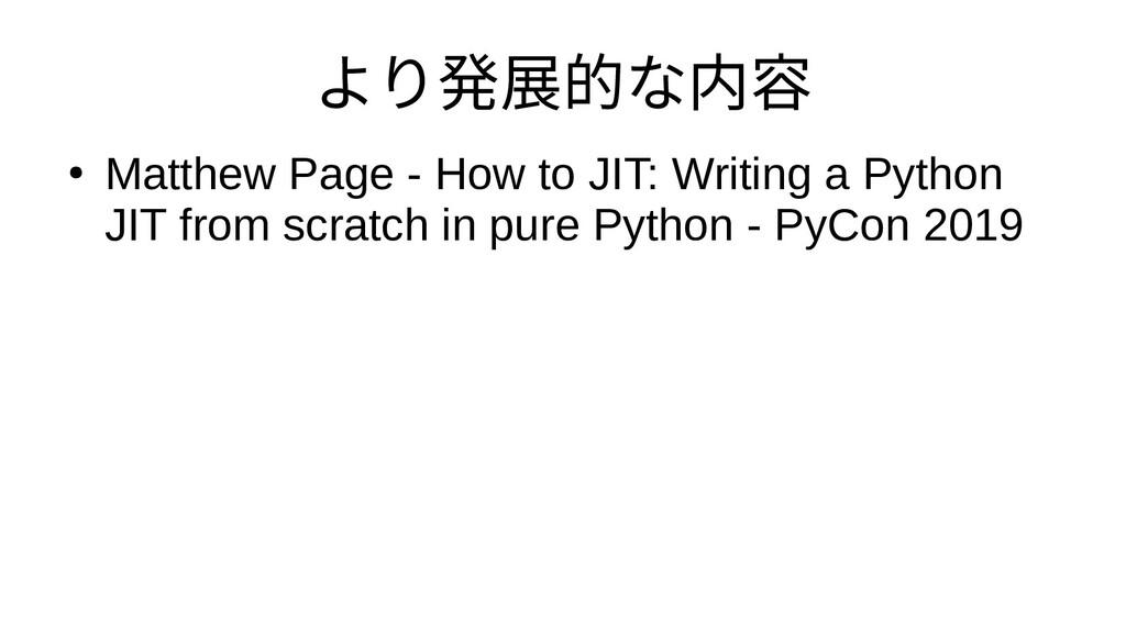 より速い発展的として開発されな内容 ● Matthew Page - How to JIT: ...