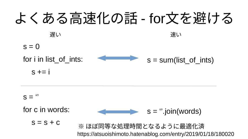 よくある高速化するためのの話 - for文を避けるを高速化するため避けるける s = 0 fo...