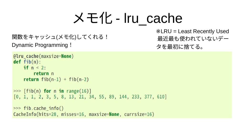 メモ化 化するための - lru_cache 関しては重いので数をキャッシュを高速化するためキ...