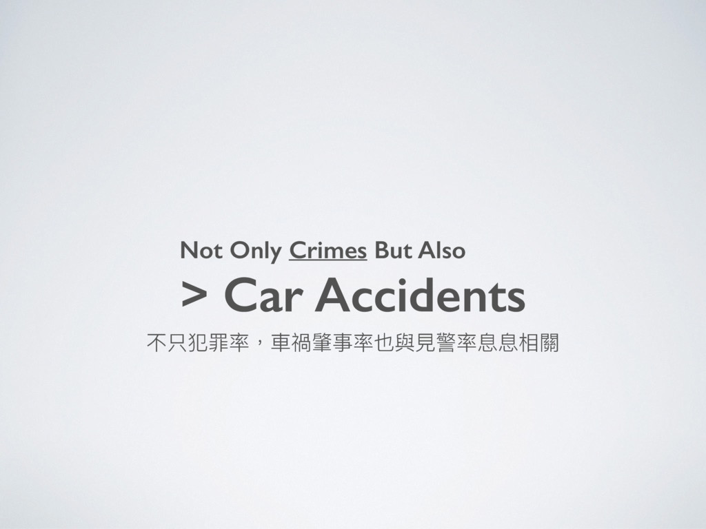 Not Only Crimes But Also > Car Accidents 犋ݝᇨ耻ሲ牧...