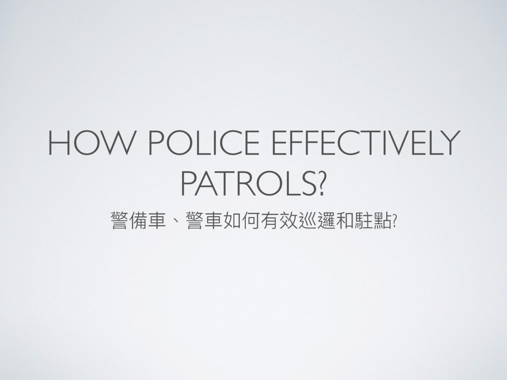 HOW POLICE EFFECTIVELY PATROLS? 蘻猋敋牏蘻敋ই֜磪硳癧螵洛讨?