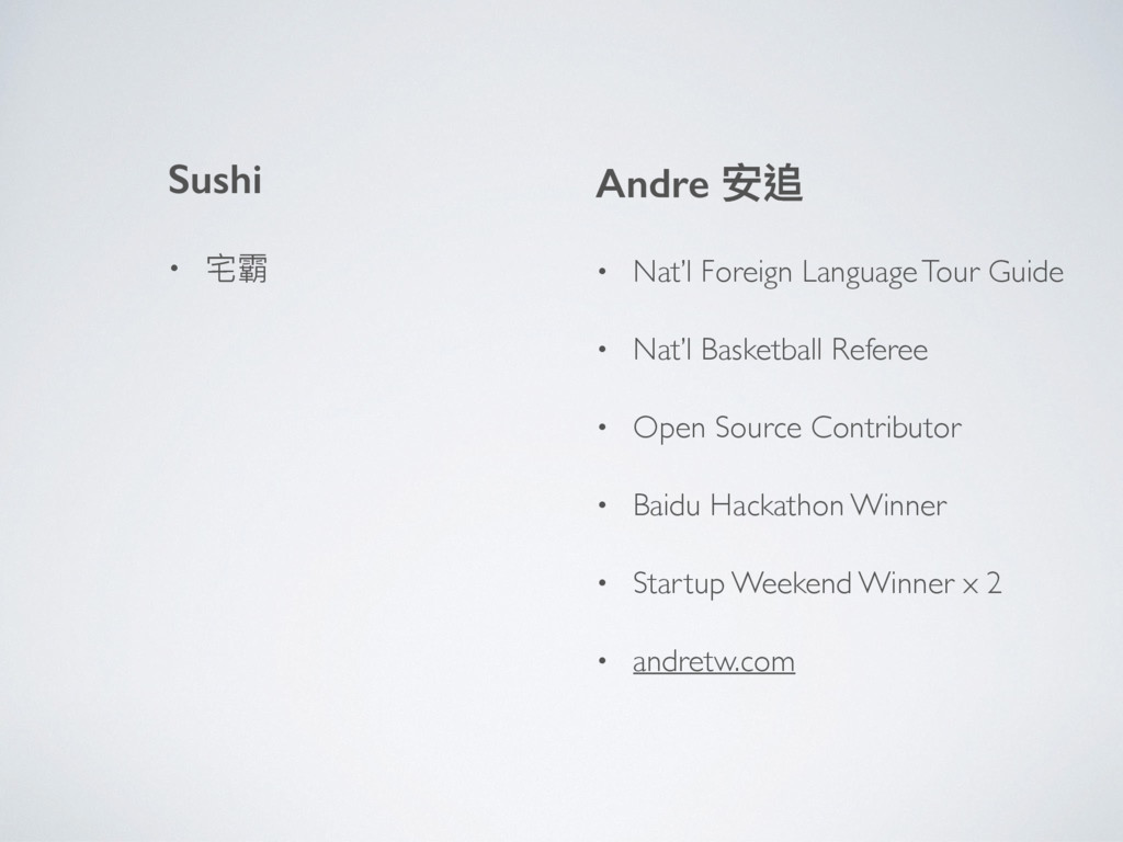 Sushi • 疌襹 Andre ਞ蝍 • Nat'l Foreign Language To...