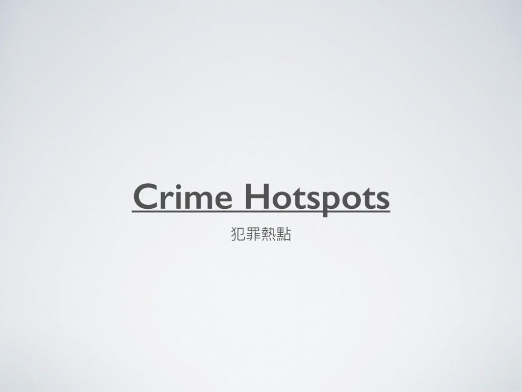 Crime Hotspots ᇨ耻籆讨