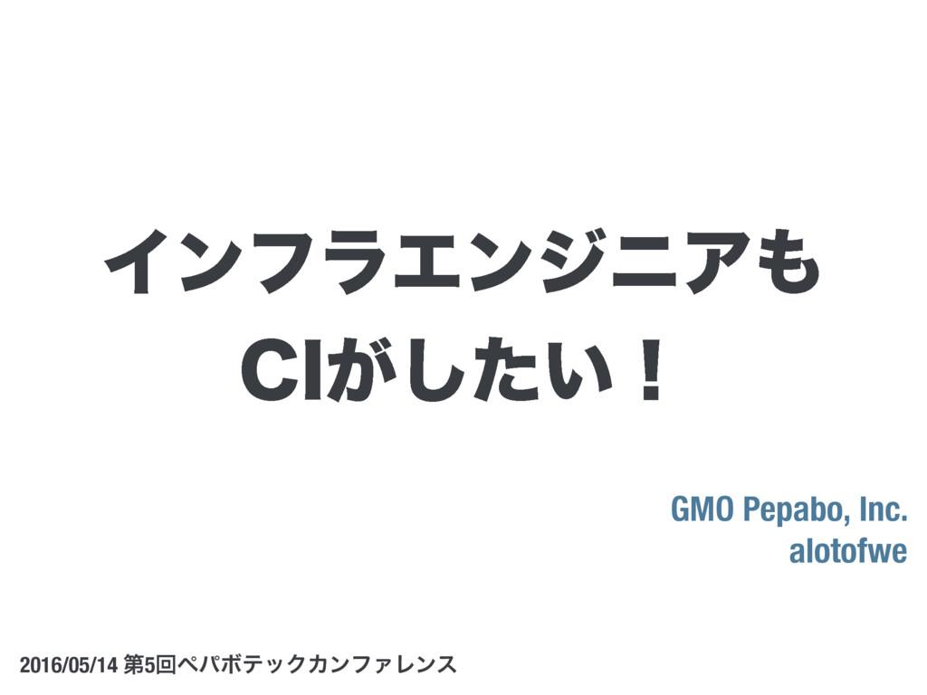 GMO Pepabo, Inc. alotofwe 2016/05/14 ୈ5ճϖύϘςοΫΧ...