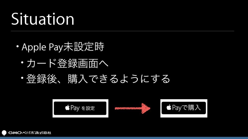 Situation • Apple Payະઃఆ • Χʔυొը໘ • ొޙɺߪೖͰ͖...