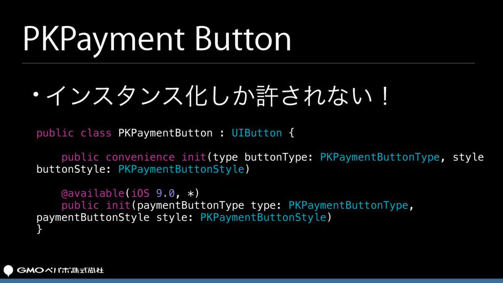 PKPayment Button public class PKPaymentButton :...