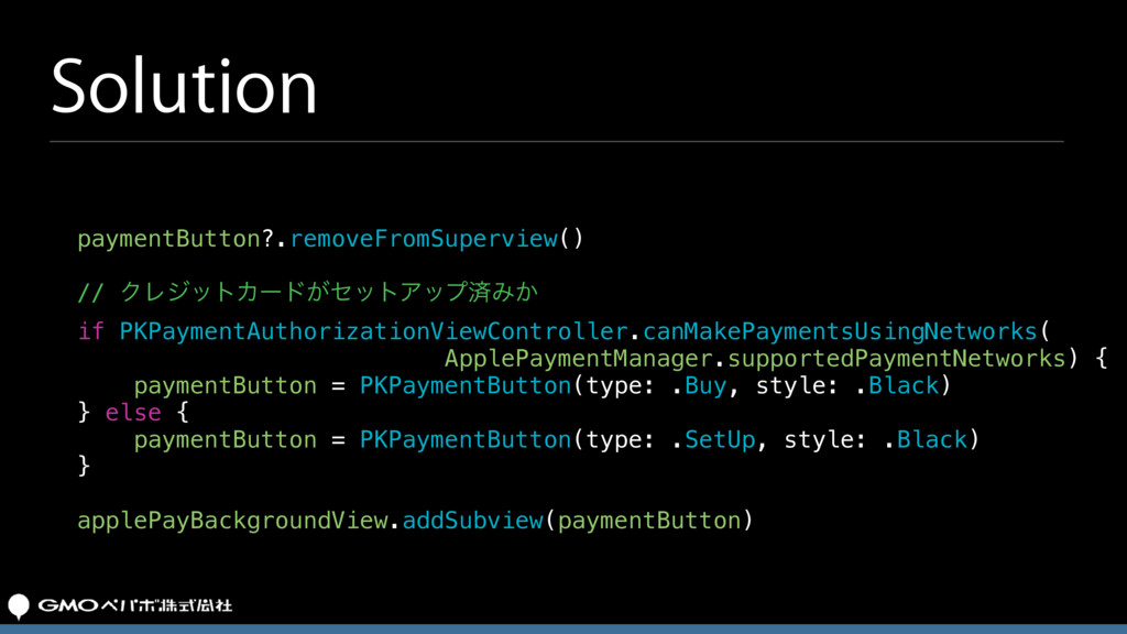 Solution paymentButton?.removeFromSuperview() /...