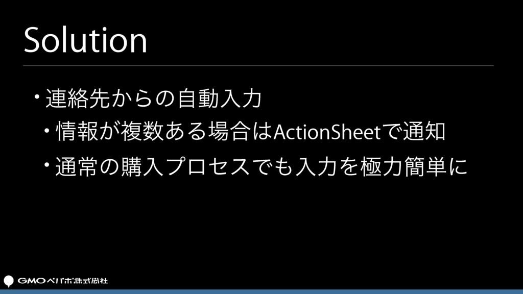 Solution • ࿈བྷઌ͔Βͷࣗಈೖྗ • ใ͕ෳ͋Δ߹ActionSheetͰ௨...